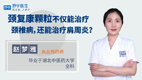 颈复康颗粒不仅能治疗颈椎病,还能治疗肩周炎