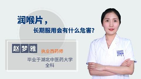 润喉片长期服用会有什么危害?