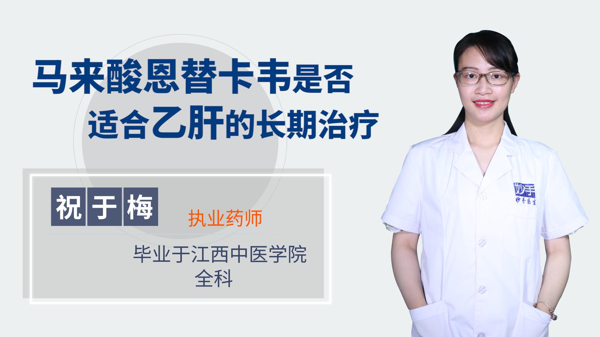 马来酸恩替卡韦是否适合乙肝的长期治疗