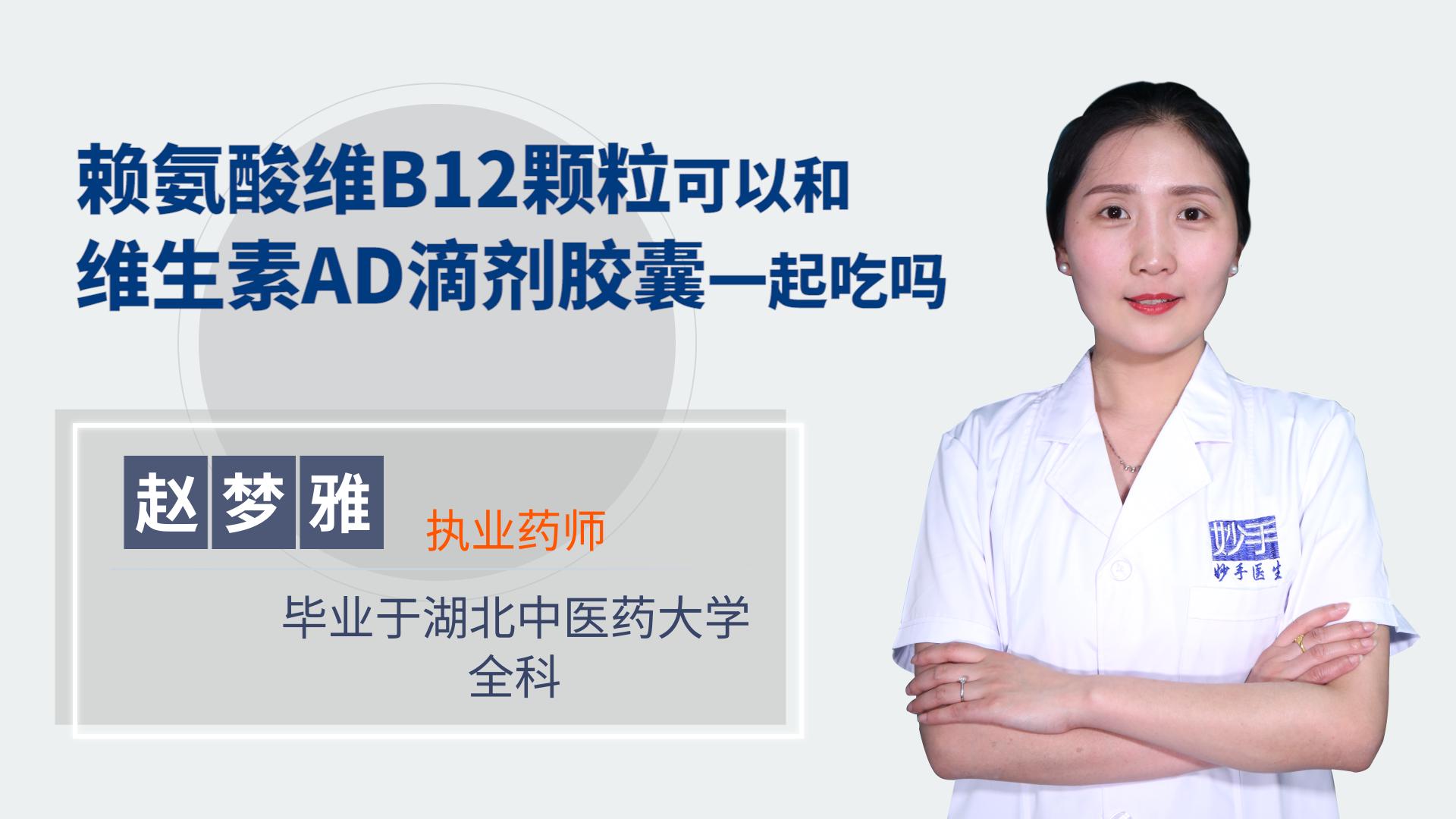 赖氨酸维B12颗粒可以和维生素AD滴剂胶囊一起吃吗
