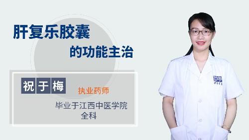 肝复乐胶囊的功能主治