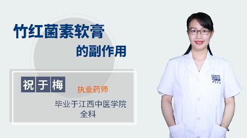 竹红菌素软膏的副作用