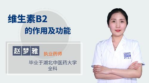 维生素b2的作用及功能