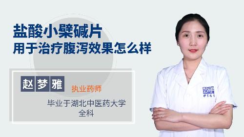 盐酸小檗碱片用于治疗腹泻效果怎么样