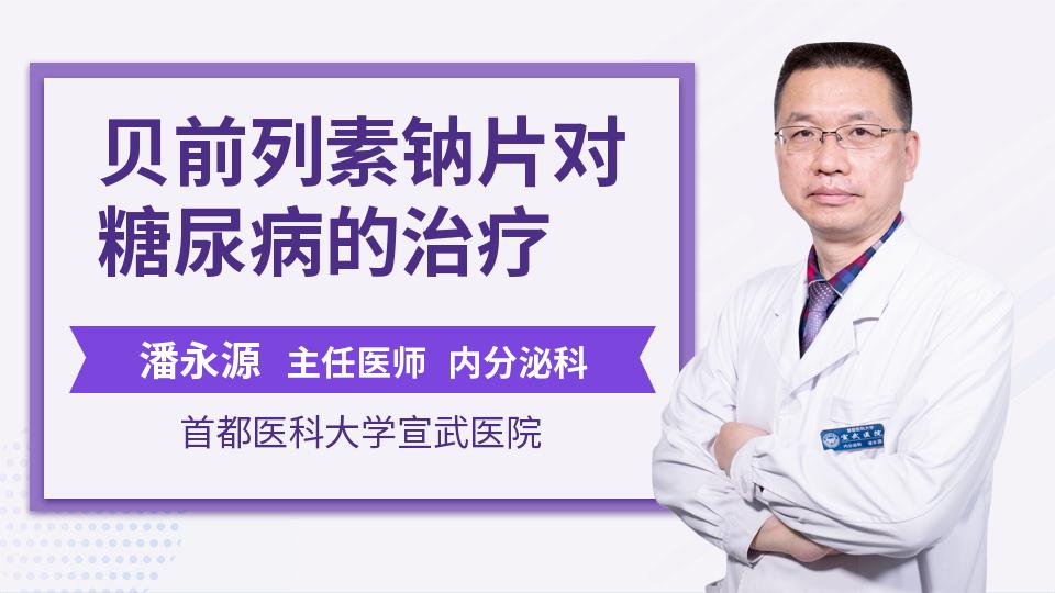 贝前列素钠片对糖尿病的治疗