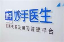 医疗行业新独角兽,妙手医生完成C3轮融资,成立4年估值超70亿