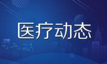 北京市海正瑞舒伐他汀钙片主动降价 或全国联动