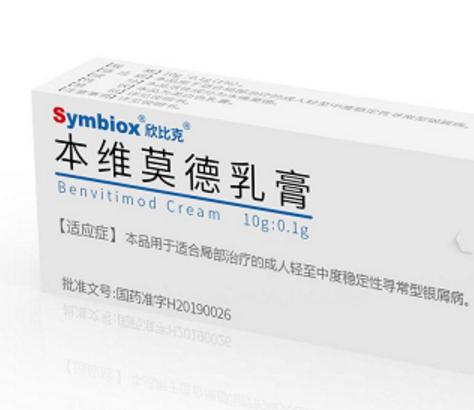 【本维莫德乳膏(欣比克)全国首单】在北京圆心新特大药房售出