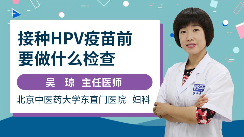 接种hpv疫苗前要做什么检查