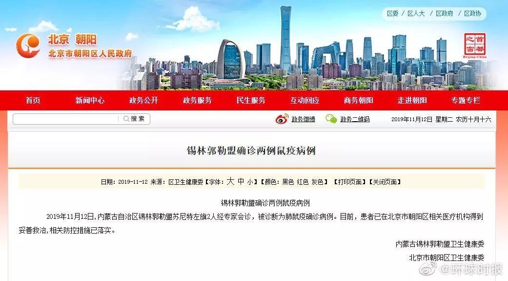 重要通知!北京朝阳医院确认接诊2名鼠疫患者