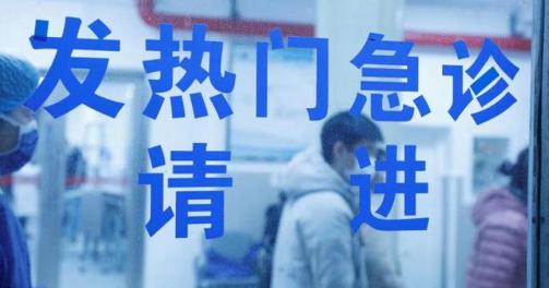 上海市110处指定发热门诊医院一览表