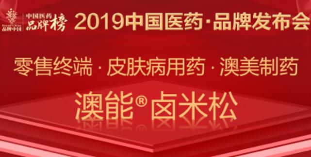 澳美制药澳能荣膺2019中国医药•品牌榜零售终端奖