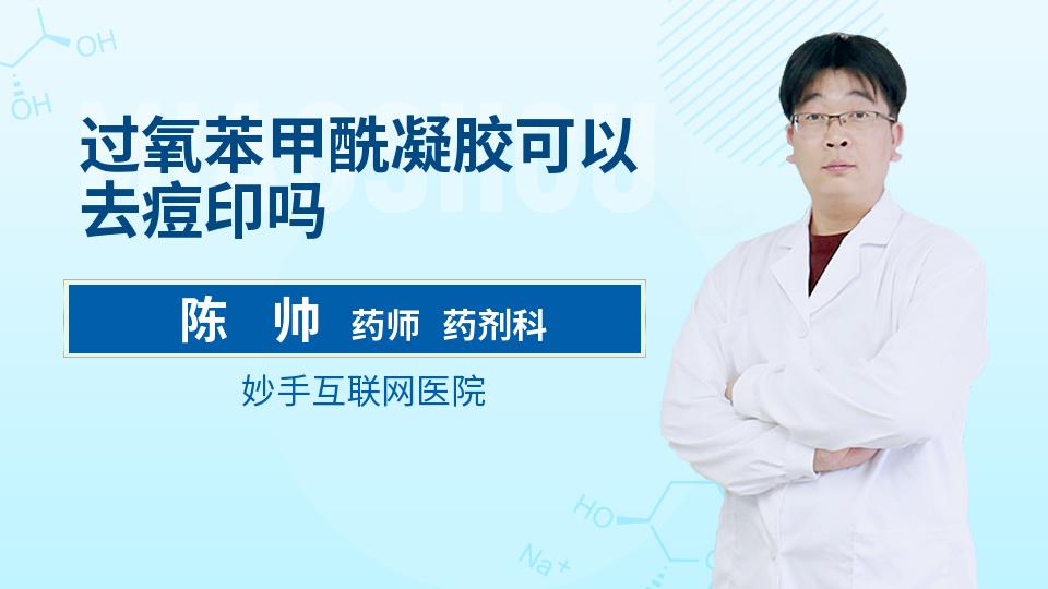 过氧苯甲酰凝胶可以去痘印吗