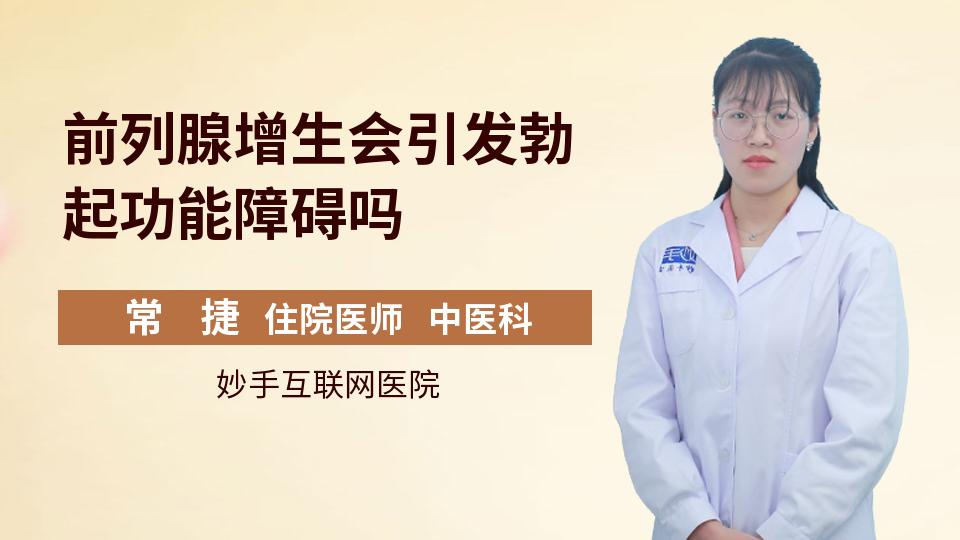 前列腺增生会引发勃起功能障碍吗