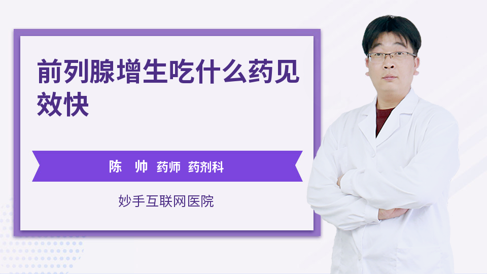 前列腺增生吃什么药见效快