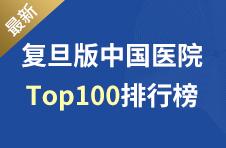 今日发布!最新复旦版中国医院top100排行榜