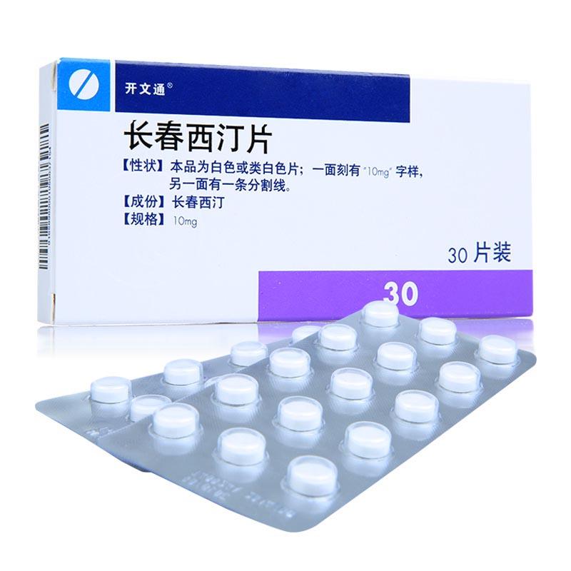 长春西汀与长春胺能同时用吗