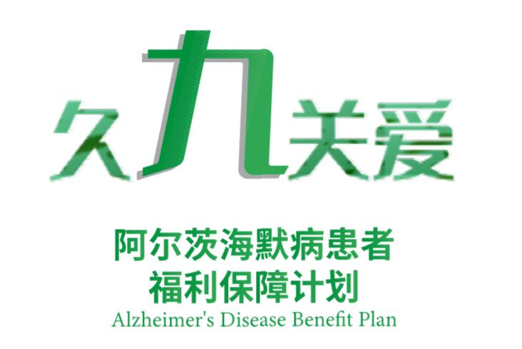 (九期一)阿尔茨海默病患者福利保障计划,圆心科技集团旗下全国80个城市专业药房正式启动