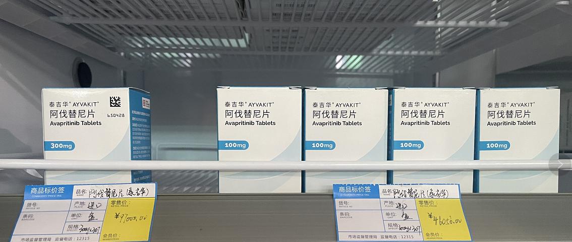 开启基因治疗新时代,[泰吉华]阿伐替尼片上架圆心科技集团旗下专业DTP药房
