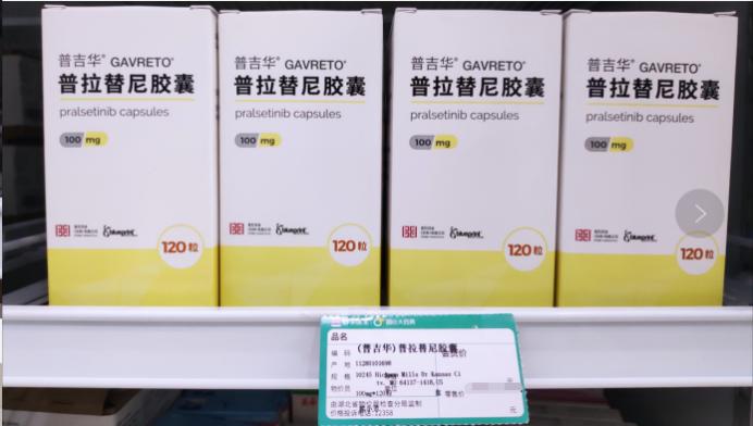普济群生,吉佑中华l(普吉华)普拉替尼胶囊上架圆心科技集团旗下多家专业药房并开售