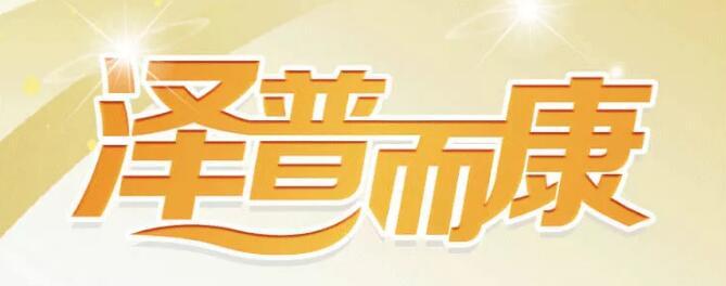 """""""泽普而康""""患者救助项目l圆心科技集团旗下多家专业药房启动"""