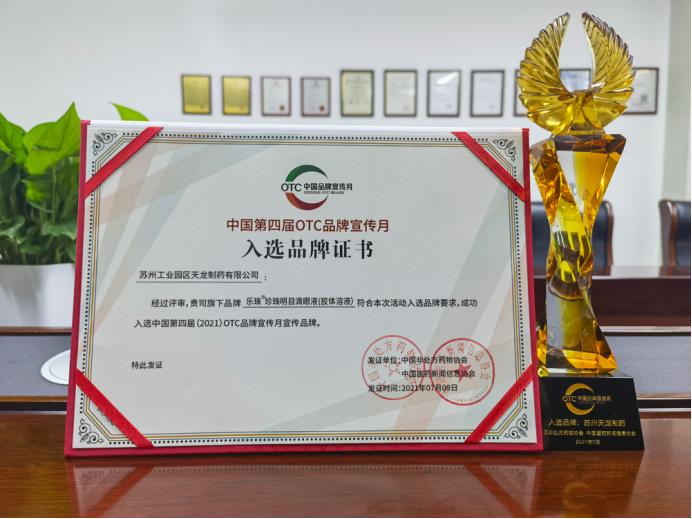 """乐珠珍珠明目滴眼液连续三年荣膺""""中国OTC品牌宣传月""""宣传品牌"""