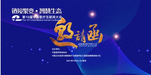 第10届中国医疗互联网大会:构建医疗健康新生态