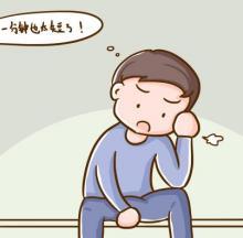 早泄早期症状是什么?