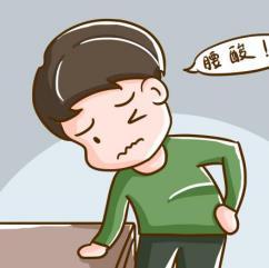 总是腰膝酸软什么原因?4个原因,这个原因很重要