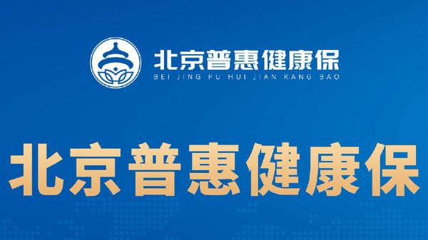 北京普惠健康宝