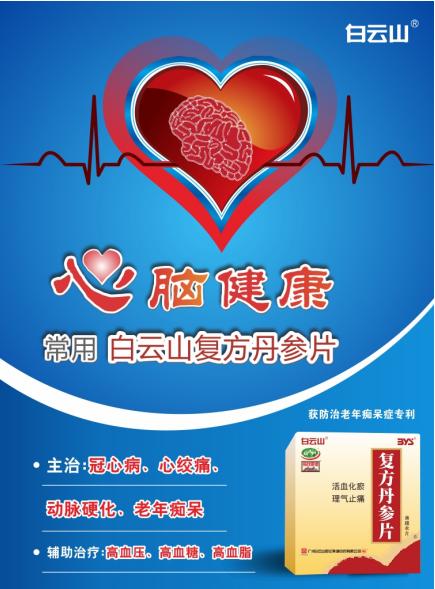 心血管病危险因素广泛流行,白云山复方丹参片成患者首选中药