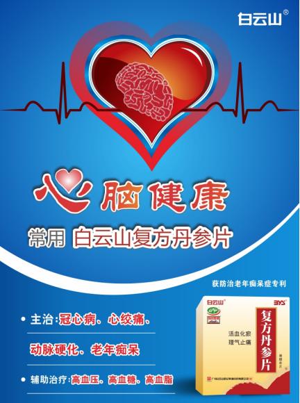 每天服用白云山复方丹参片,可以预防心血管疾病吗?