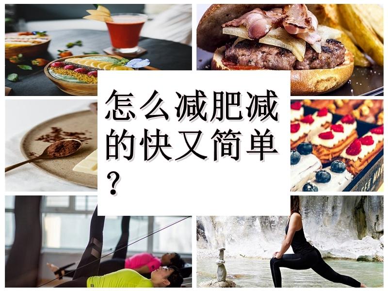 怎么减肥减的快又简单