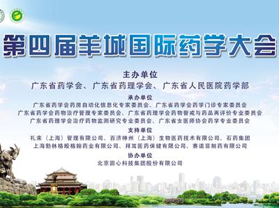 分会场十四:MTM的临床路径与实践暨广东省药学会MTM专家委员会年会