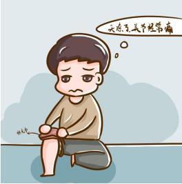 怎么缓解风湿膝关节疼痛,有什么好办法